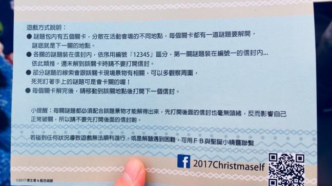 聖誕老人_171220_0049