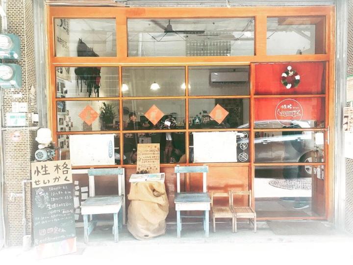 【台南早午餐】性格せいかく|必須喜歡的小店,惟妙惟肖的卡通藝術拉花