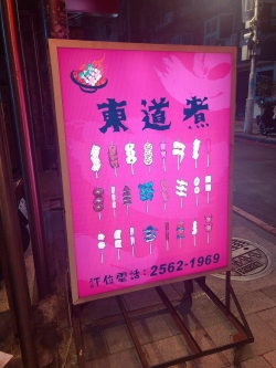串串店_200324_0076