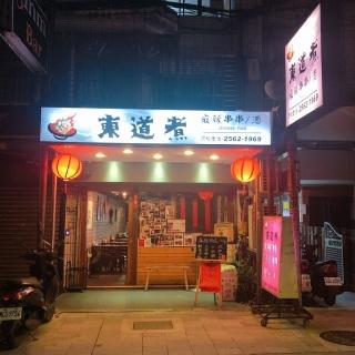 串串店_200324_0085