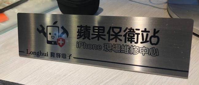 蘋果保衛戰_200406_0008