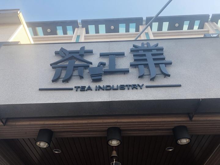【台南飲料店|安南】茶工業—茶葉現泡現萃,對茶講究的職人精神!