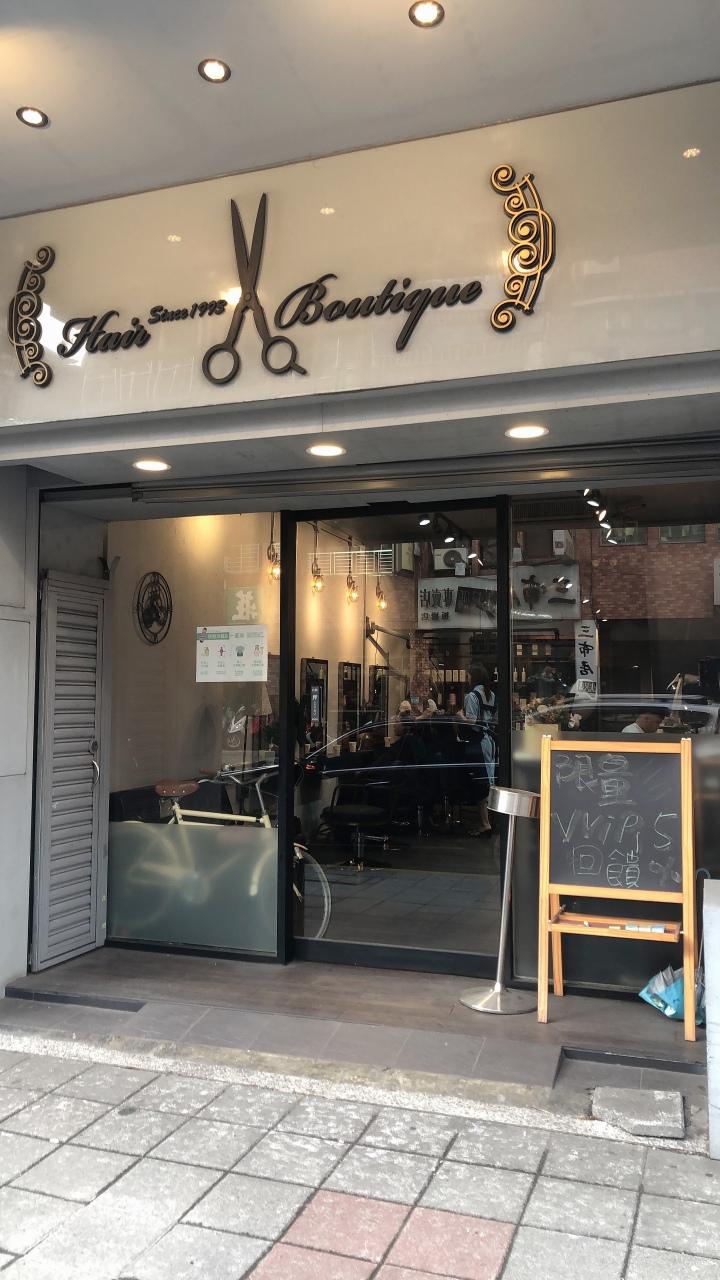 【新北髮廊推薦|板橋府中】森Hair Boutique—霧面質感染髮、氣質滿分💯