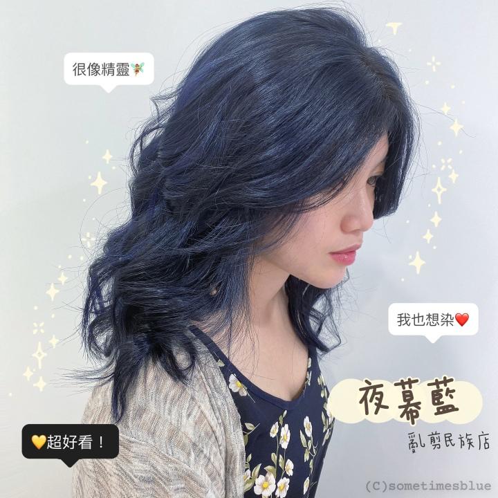 【台南染髮推薦💈|亂剪髮型沙龍:不漂髮也顯色!超浪漫星空夜幕藍、碧光綠🥺】