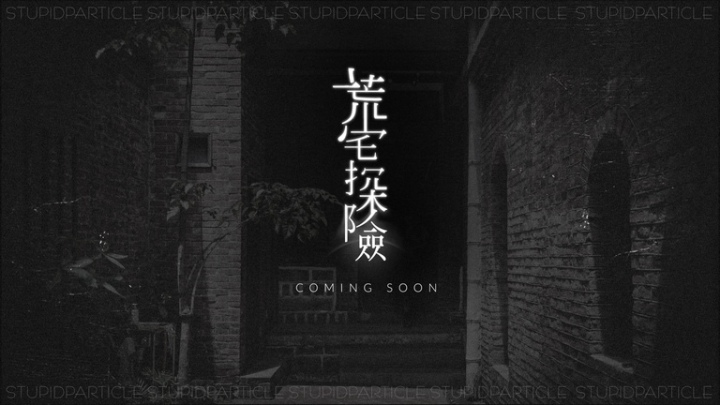 【密室實境體驗|台北】笨蛋工作室/說故事—夜訪百年古宅的荒宅探險!三個月限定場次!
